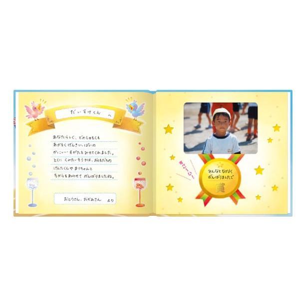 運動会 記念 写真とコメントで作る手作りしかけ絵本 アルバムブック 運動会|ehon-netcom|11