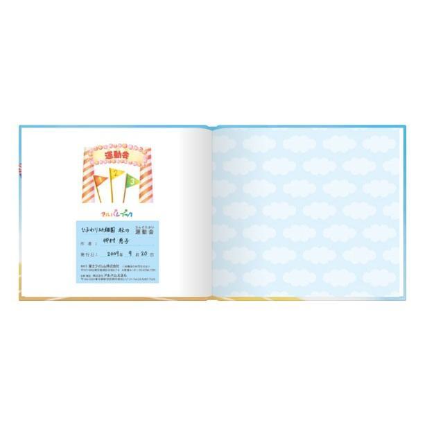 運動会 記念 写真とコメントで作る手作りしかけ絵本 アルバムブック 運動会|ehon-netcom|13