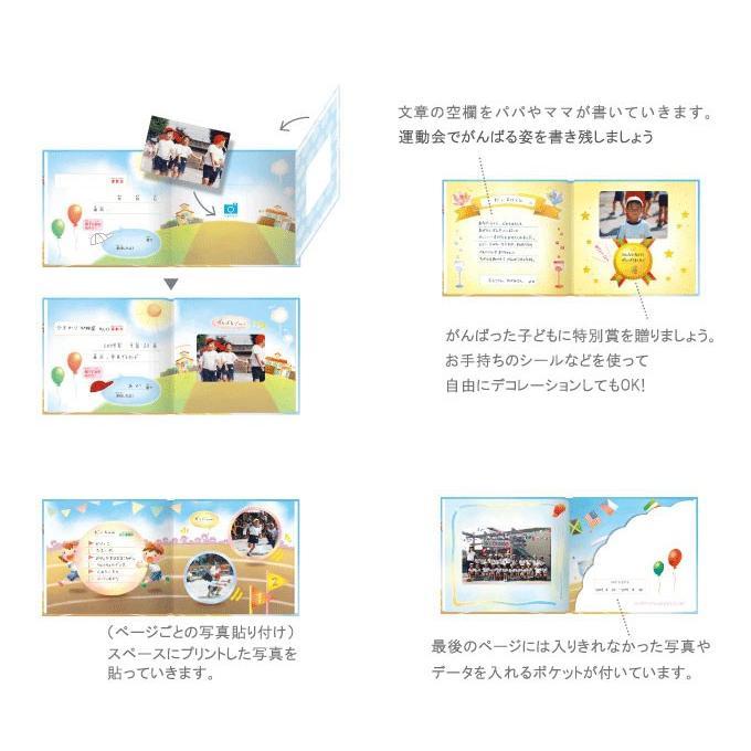 運動会 記念 写真とコメントで作る手作りしかけ絵本 アルバムブック 運動会|ehon-netcom|14