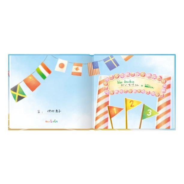 運動会 記念 写真とコメントで作る手作りしかけ絵本 アルバムブック 運動会|ehon-netcom|04