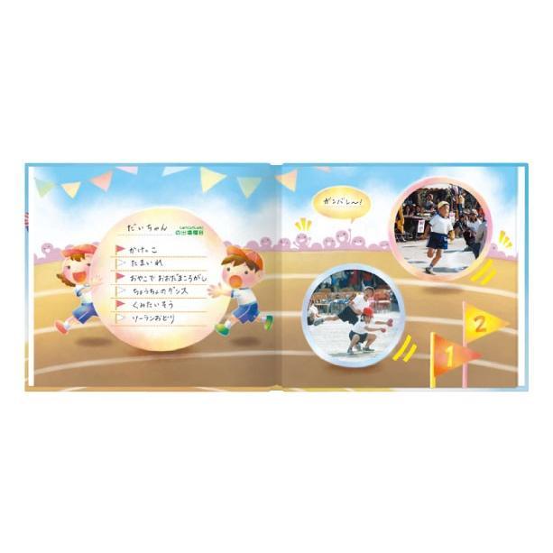 運動会 記念 写真とコメントで作る手作りしかけ絵本 アルバムブック 運動会|ehon-netcom|06