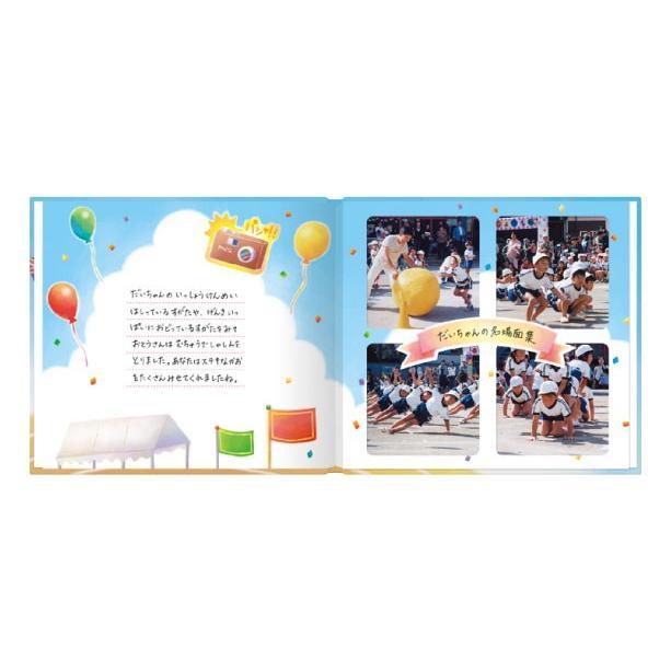 運動会 記念 写真とコメントで作る手作りしかけ絵本 アルバムブック 運動会|ehon-netcom|09
