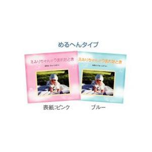 エコー写真 アルバム 出産祝い ベビーギフト 赤ちゃんのうまれたとき/絵本が作れるお仕立て券 ehon-netcom 02
