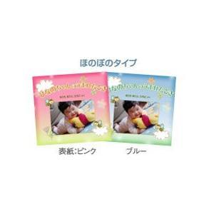 エコー写真 アルバム 出産祝い ベビーギフト 赤ちゃんのうまれたとき/絵本が作れるお仕立て券 ehon-netcom 03