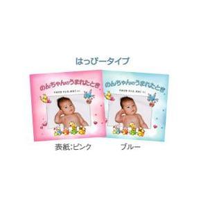 エコー写真 アルバム 出産祝い ベビーギフト 赤ちゃんのうまれたとき/絵本が作れるお仕立て券 ehon-netcom 04