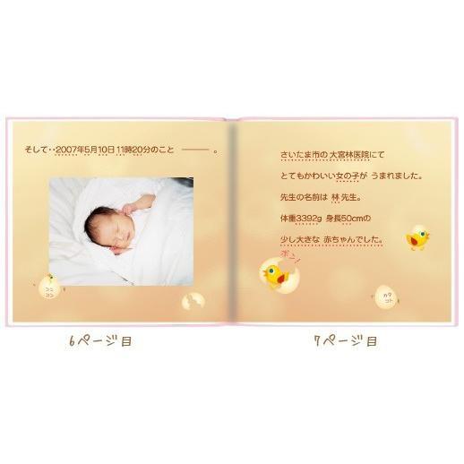 エコー写真 アルバム 出産祝い ベビーギフト 赤ちゃんのうまれたとき/絵本が作れるお仕立て券 ehon-netcom 06