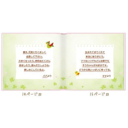 エコー写真 アルバム 出産祝い ベビーギフト 赤ちゃんのうまれたとき/絵本が作れるお仕立て券 ehon-netcom 08