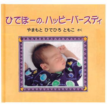 写真とメッセージで綴るアルバムえほん 誕生日プレゼント 名前の由来 成長記録 絵本が作れる バースディブック/お仕立て券 ehon-netcom
