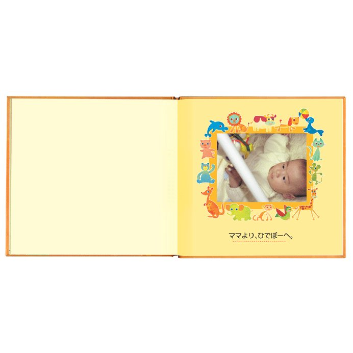 写真とメッセージで綴るアルバムえほん 誕生日プレゼント 名前の由来 成長記録 絵本が作れる バースディブック/お仕立て券 ehon-netcom 02