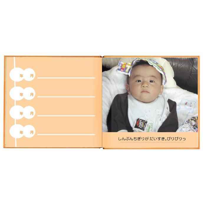 写真とメッセージで綴るアルバムえほん 誕生日プレゼント 名前の由来 成長記録 絵本が作れる バースディブック/お仕立て券 ehon-netcom 07