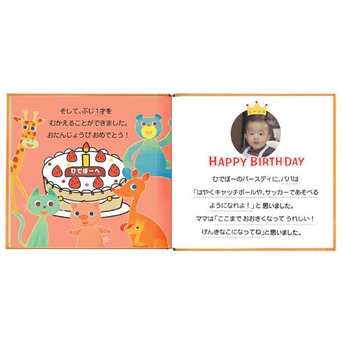 写真とメッセージで綴るアルバムえほん 誕生日プレゼント 名前の由来 成長記録 絵本が作れる バースディブック/お仕立て券 ehon-netcom 09