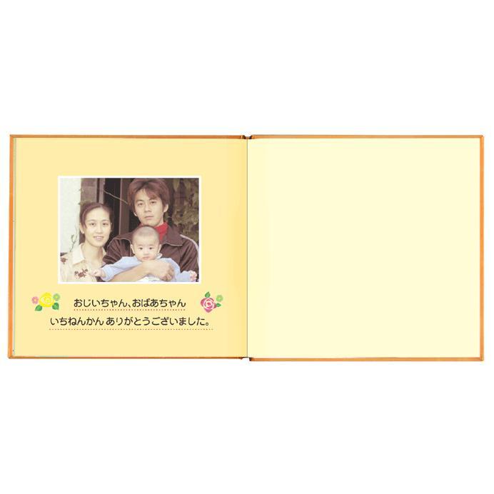 写真とメッセージで綴るアルバムえほん 誕生日プレゼント 名前の由来 成長記録 絵本が作れる バースディブック/お仕立て券 ehon-netcom 10