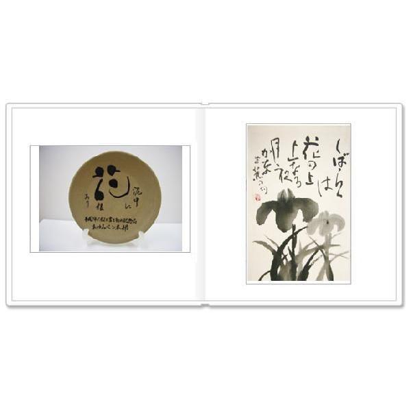 絵手紙 写真 手芸作品 書道 自分だけの作品集 オリジナルブックが作れる 趣味の作品集ブック/お仕立て券 ehon-netcom 04