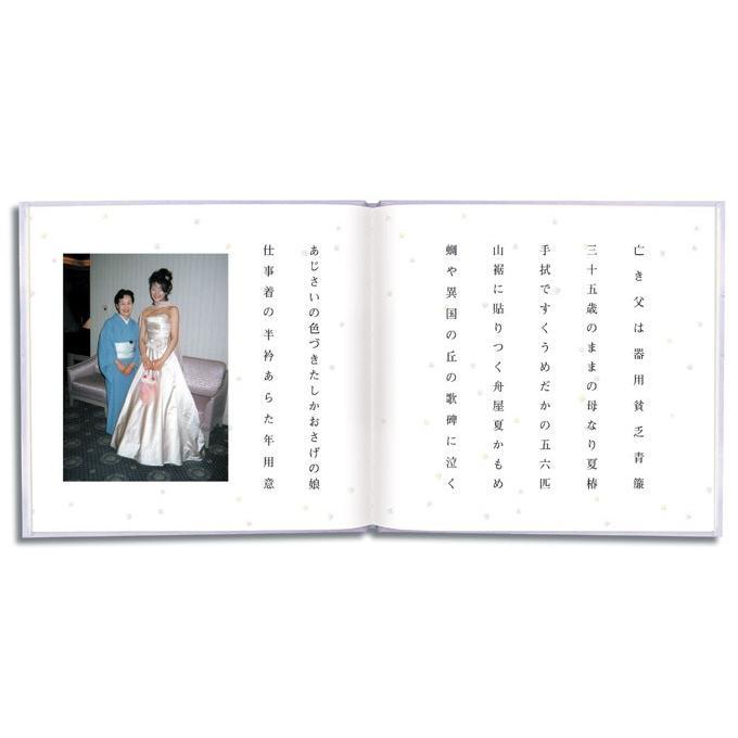 写真 俳句 コメント 文章 オリジナルブックが作れる 句集・詩集ブック/お仕立て券|ehon-netcom|03