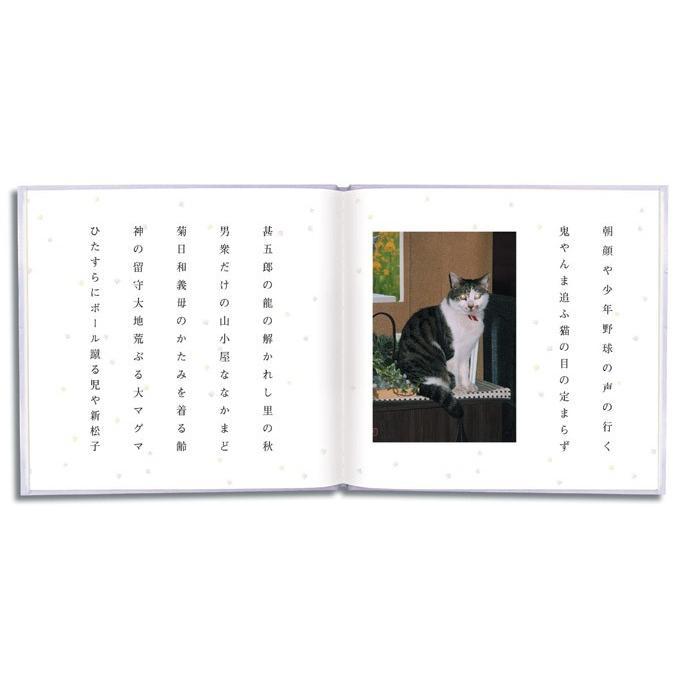 写真 俳句 コメント 文章 オリジナルブックが作れる 句集・詩集ブック/お仕立て券|ehon-netcom|04