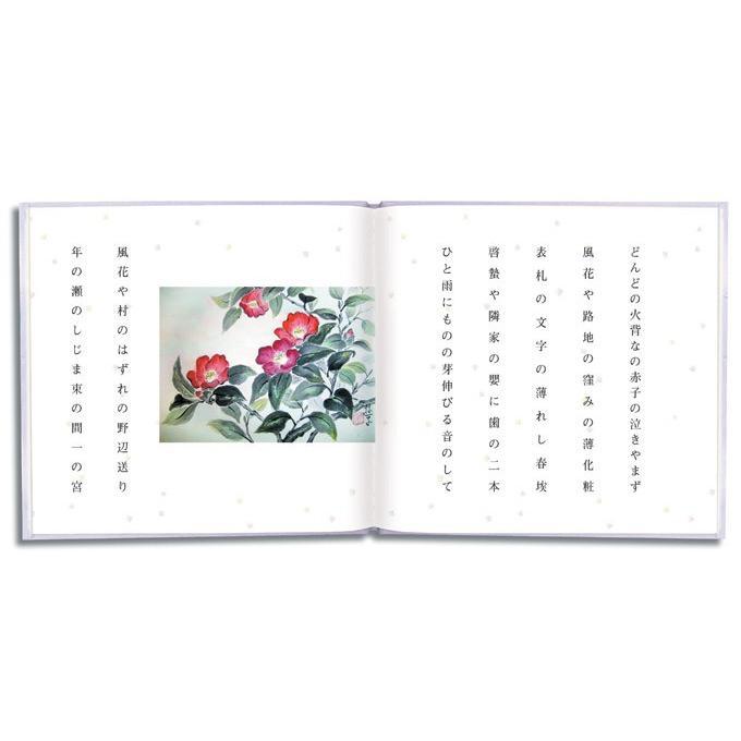 写真 俳句 コメント 文章 オリジナルブックが作れる 句集・詩集ブック/お仕立て券|ehon-netcom|05