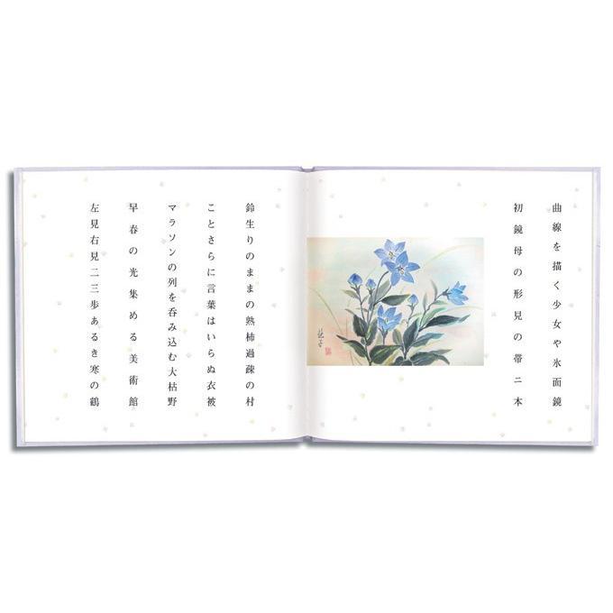 写真 俳句 コメント 文章 オリジナルブックが作れる 句集・詩集ブック/お仕立て券|ehon-netcom|06