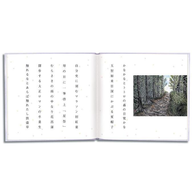 写真 俳句 コメント 文章 オリジナルブックが作れる 句集・詩集ブック/お仕立て券|ehon-netcom|07