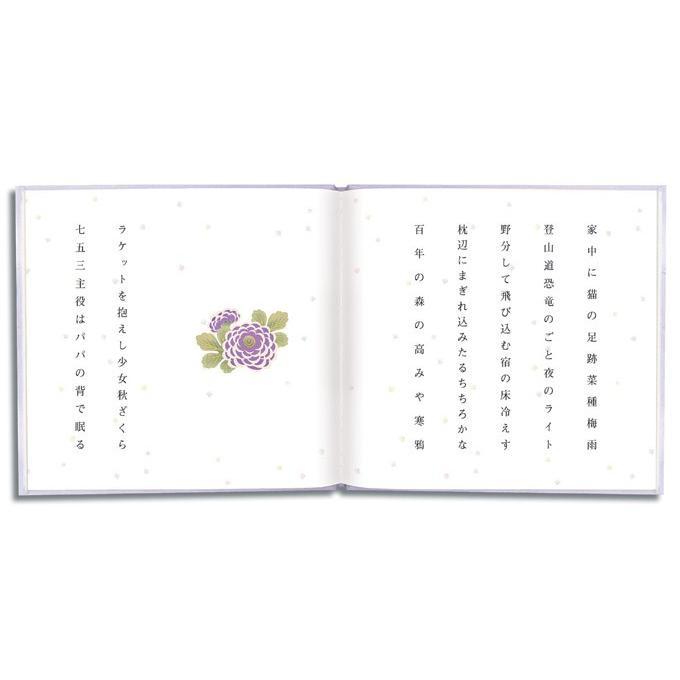 写真 俳句 コメント 文章 オリジナルブックが作れる 句集・詩集ブック/お仕立て券|ehon-netcom|08