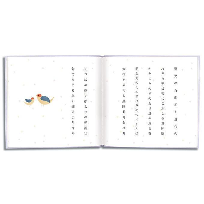 写真 俳句 コメント 文章 オリジナルブックが作れる 句集・詩集ブック/お仕立て券|ehon-netcom|09