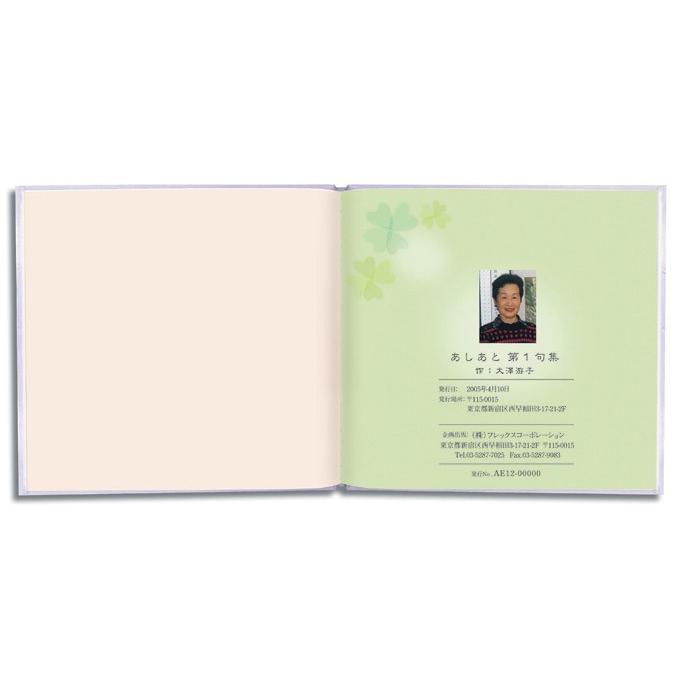 写真 俳句 コメント 文章 オリジナルブックが作れる 句集・詩集ブック/お仕立て券|ehon-netcom|10