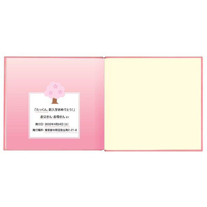 入園式 入学式 写真とメッセージで綴るアルバムえほん 絵本が作れる 入園・新入学ブック/お仕立て券 ehon-netcom 11