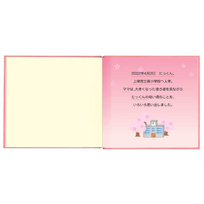 入園式 入学式 写真とメッセージで綴るアルバムえほん 絵本が作れる 入園・新入学ブック/お仕立て券 ehon-netcom 03