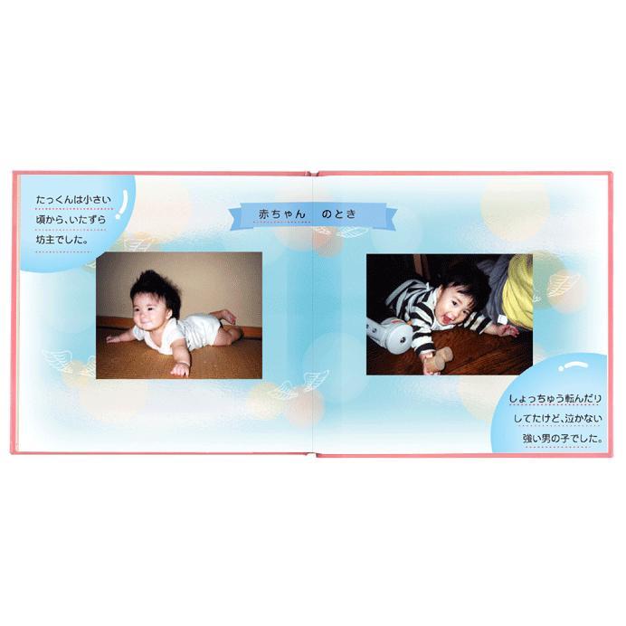 入園式 入学式 写真とメッセージで綴るアルバムえほん 絵本が作れる 入園・新入学ブック/お仕立て券 ehon-netcom 04