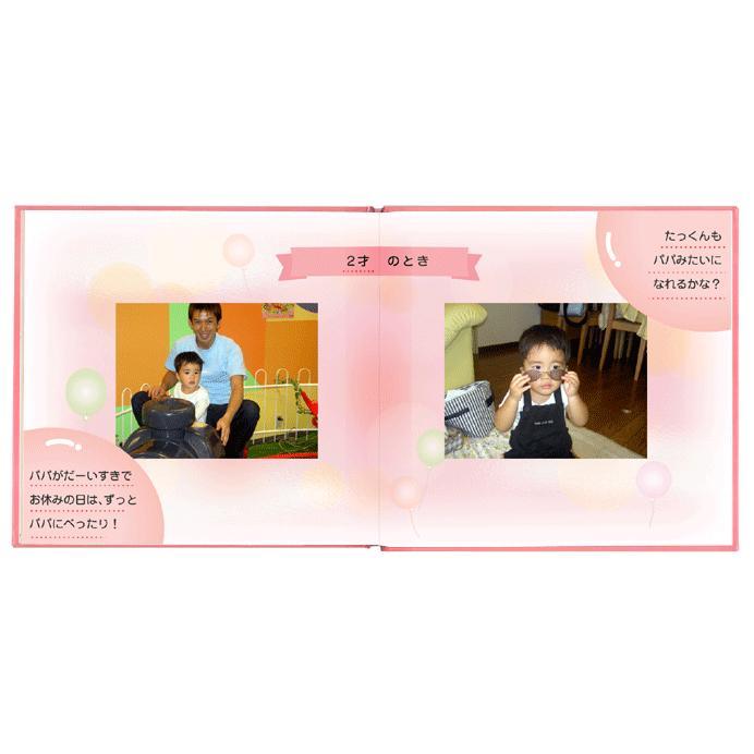 入園式 入学式 写真とメッセージで綴るアルバムえほん 絵本が作れる 入園・新入学ブック/お仕立て券 ehon-netcom 05