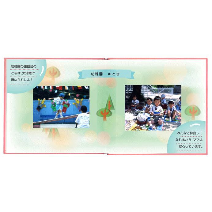 入園式 入学式 写真とメッセージで綴るアルバムえほん 絵本が作れる 入園・新入学ブック/お仕立て券 ehon-netcom 06