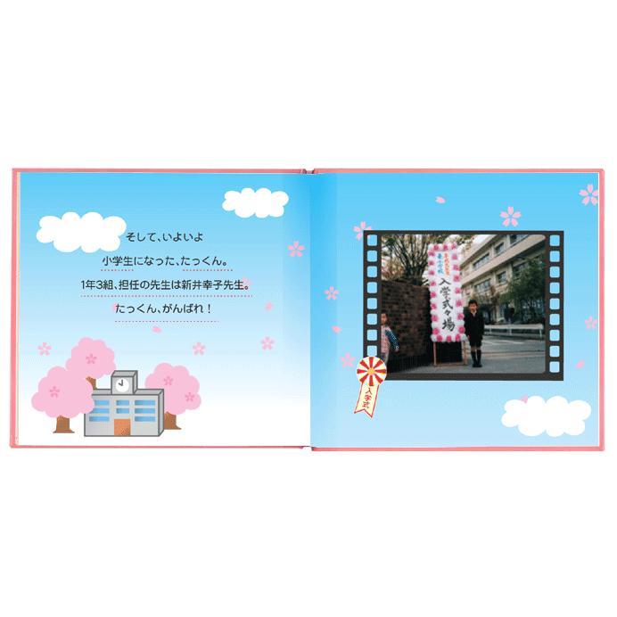 入園式 入学式 写真とメッセージで綴るアルバムえほん 絵本が作れる 入園・新入学ブック/お仕立て券 ehon-netcom 07