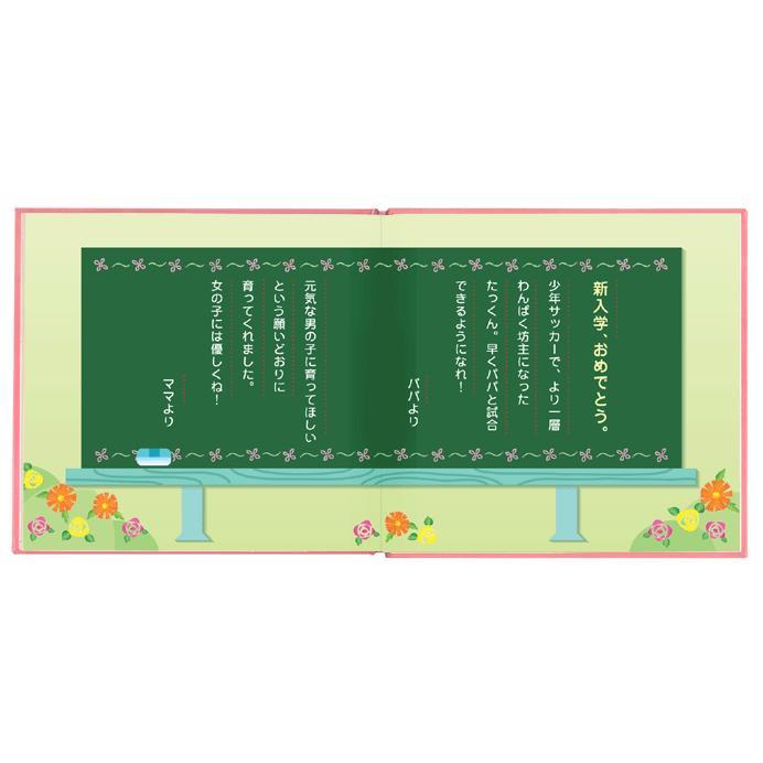 入園式 入学式 写真とメッセージで綴るアルバムえほん 絵本が作れる 入園・新入学ブック/お仕立て券 ehon-netcom 09