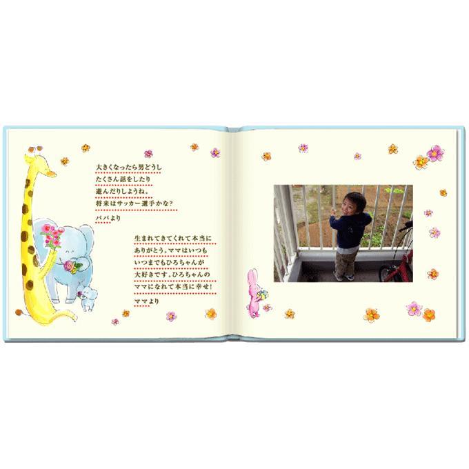 誕生 成長記録 写真とメッセージで綴る 絵本が作れる 出産祝い Birth Storyバースストーリー/お仕立て券 ehon-netcom 11