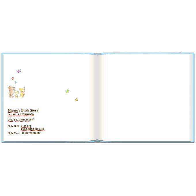 誕生 成長記録 写真とメッセージで綴る 絵本が作れる 出産祝い Birth Storyバースストーリー/お仕立て券 ehon-netcom 12