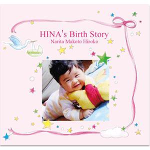 誕生 成長記録 写真とメッセージで綴る 絵本が作れる 出産祝い Birth Storyバースストーリー/お仕立て券 ehon-netcom 03