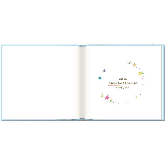 誕生 成長記録 写真とメッセージで綴る 絵本が作れる 出産祝い Birth Storyバースストーリー/お仕立て券 ehon-netcom 04