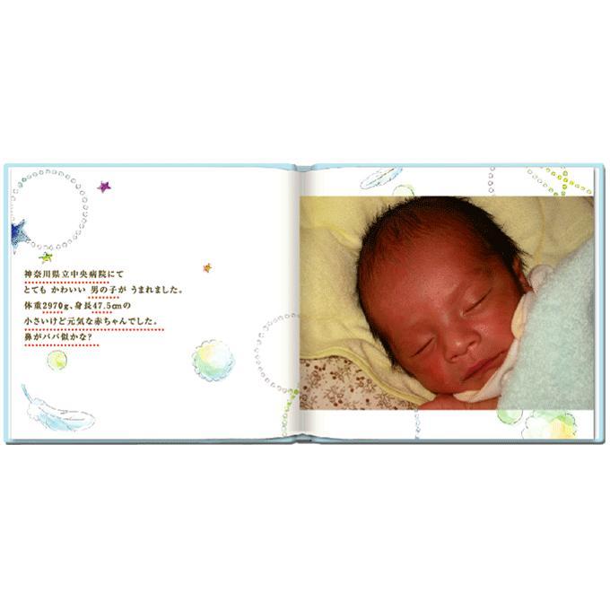 誕生 成長記録 写真とメッセージで綴る 絵本が作れる 出産祝い Birth Storyバースストーリー/お仕立て券 ehon-netcom 06