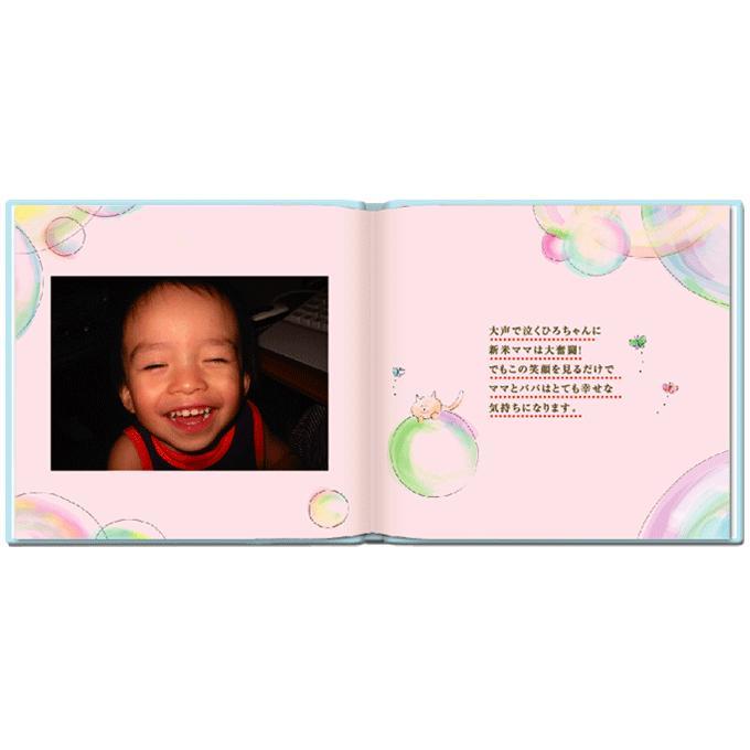 誕生 成長記録 写真とメッセージで綴る 絵本が作れる 出産祝い Birth Storyバースストーリー/お仕立て券 ehon-netcom 08