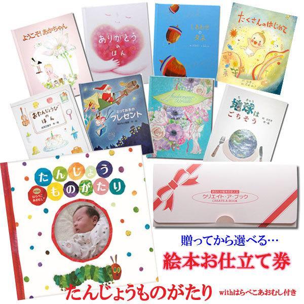 出産祝い 名入れ プレゼントに最適 オリジナル絵本お仕立て券/グリーティングブック+たんじょうものがたりwithはらぺこあおむし付き|ehon-netcom