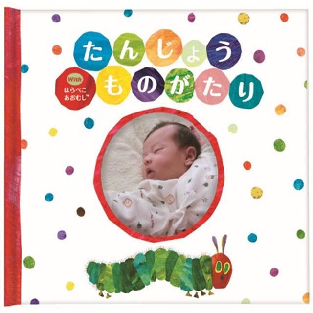 出産祝い 名入れ プレゼントに最適 オリジナル絵本お仕立て券/グリーティングブック+たんじょうものがたりwithはらぺこあおむし付き|ehon-netcom|12