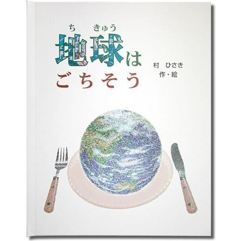 出産祝い 名入れ プレゼントに最適 オリジナル絵本お仕立て券/グリーティングブック+たんじょうものがたりwithはらぺこあおむし付き|ehon-netcom|09