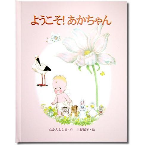 出産祝い 名入れ ギフト ベビーシャワー プレゼントに最適 オリジナル絵本お仕立て券/グリーティングブック|ehon-netcom|04