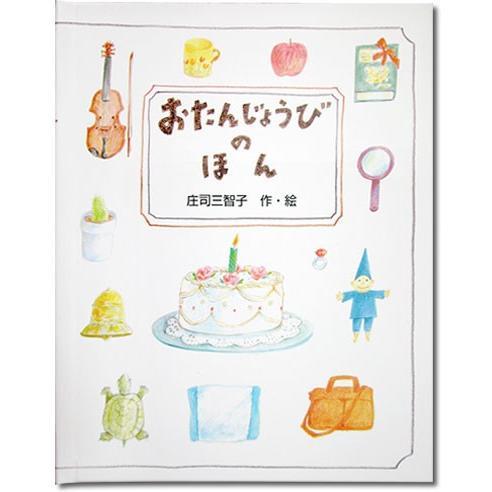 出産祝い 名入れ ギフト ベビーシャワー プレゼントに最適 オリジナル絵本お仕立て券/グリーティングブック|ehon-netcom|07