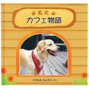 イヌ 犬 ペット 写真で作る我が家のワンちゃん 名前入り絵本が作れる うちの名犬物語/お仕立て券 ehon-netcom