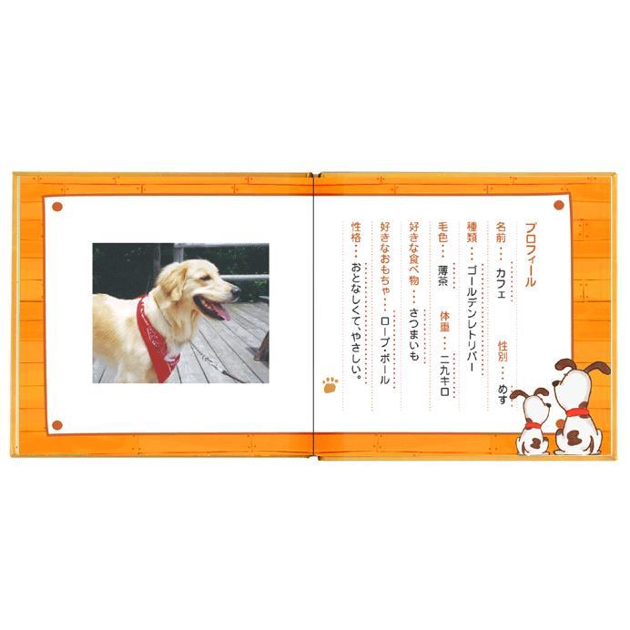 イヌ 犬 ペット 写真で作る我が家のワンちゃん 名前入り絵本が作れる うちの名犬物語/お仕立て券 ehon-netcom 03