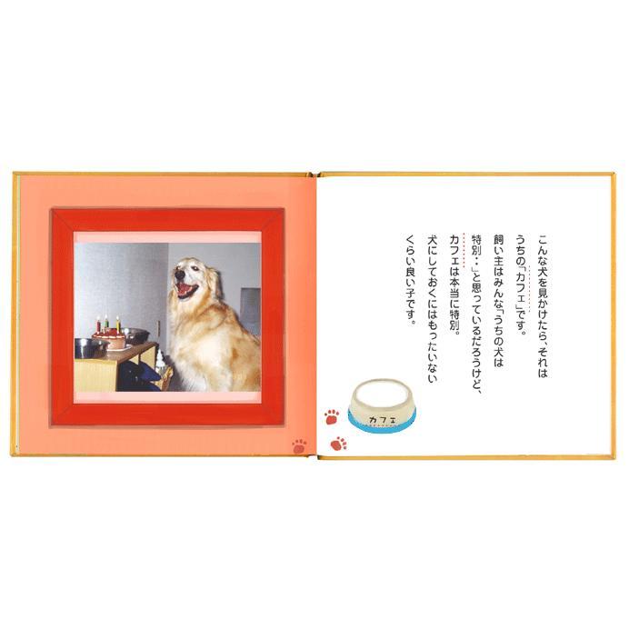 イヌ 犬 ペット 写真で作る我が家のワンちゃん 名前入り絵本が作れる うちの名犬物語/お仕立て券 ehon-netcom 04