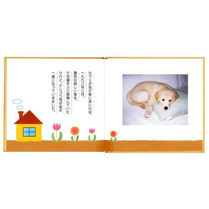 イヌ 犬 ペット 写真で作る我が家のワンちゃん 名前入り絵本が作れる うちの名犬物語/お仕立て券 ehon-netcom 05
