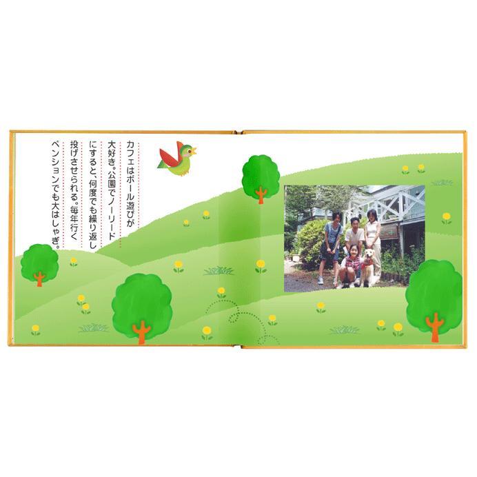 イヌ 犬 ペット 写真で作る我が家のワンちゃん 名前入り絵本が作れる うちの名犬物語/お仕立て券 ehon-netcom 06