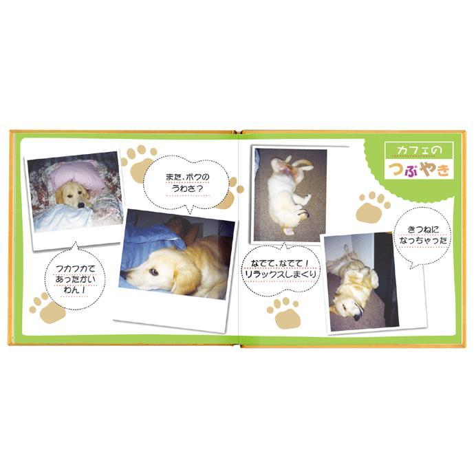 イヌ 犬 ペット 写真で作る我が家のワンちゃん 名前入り絵本が作れる うちの名犬物語/お仕立て券 ehon-netcom 07