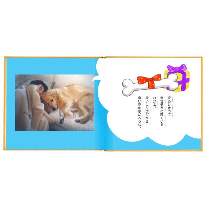 イヌ 犬 ペット 写真で作る我が家のワンちゃん 名前入り絵本が作れる うちの名犬物語/お仕立て券 ehon-netcom 08
